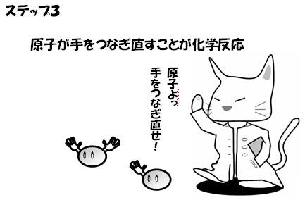化学49.jpg